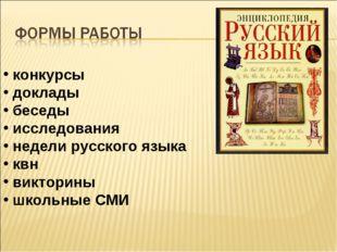 конкурсы доклады беседы исследования недели русского языка квн викторины шко