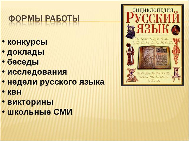конкурсы доклады беседы исследования недели русского языка квн викторины шко...