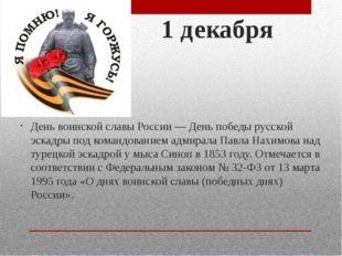 1 декабря День воинской славы России — День победы русской эскадры под команд