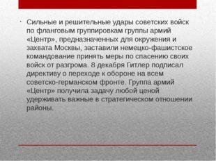 Сильные и решительные удары советских войск по фланговым группировкам группы