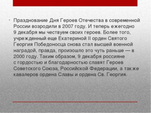Празднование Дня Героев Отечества всовременной России возродили в 2007году