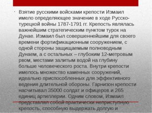Взятие русскими войсками крепости Измаил имело определяющее значение в ходе