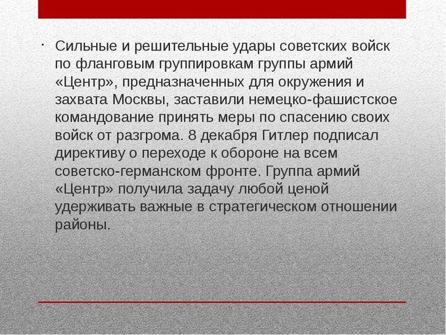 Сильные и решительные удары советских войск по фланговым группировкам группы...