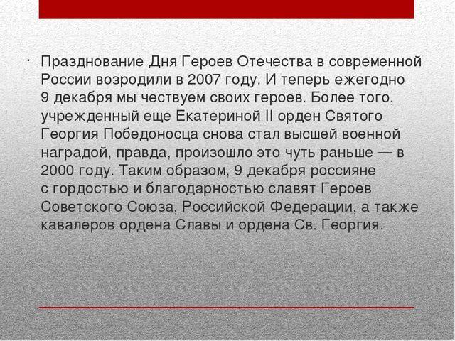 Празднование Дня Героев Отечества всовременной России возродили в 2007году...