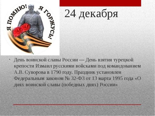 24 декабря День воинской славы России — День взятия турецкой крепости Измаил...