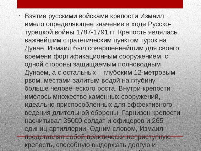 Взятие русскими войсками крепости Измаил имело определяющее значение в ходе...