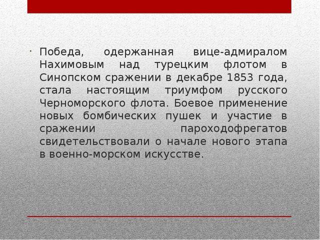 Победа, одержанная вице-адмиралом Нахимовым над турецким флотом в Синопском...