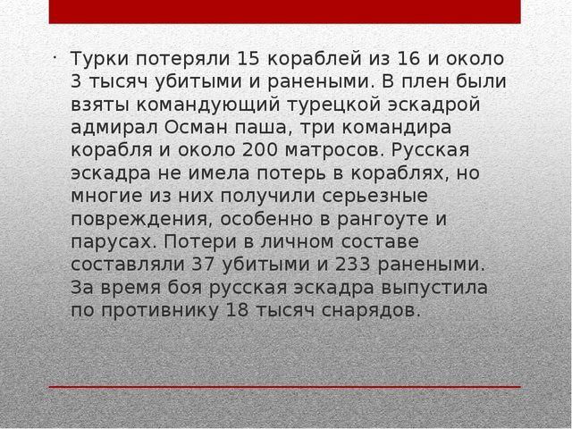 Турки потеряли 15 кораблей из 16 и около 3 тысяч убитыми и ранеными. В плен...