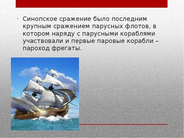 Синопское сражение было последним крупным сражением парусных флотов, в котор...