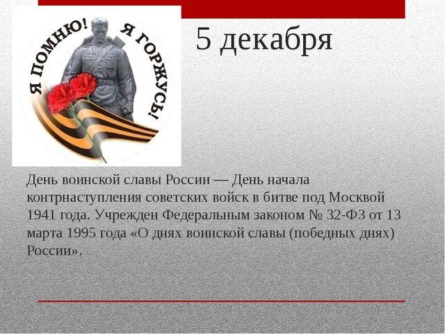 5 декабря День воинской славы России — День начала контрнаступления советских...