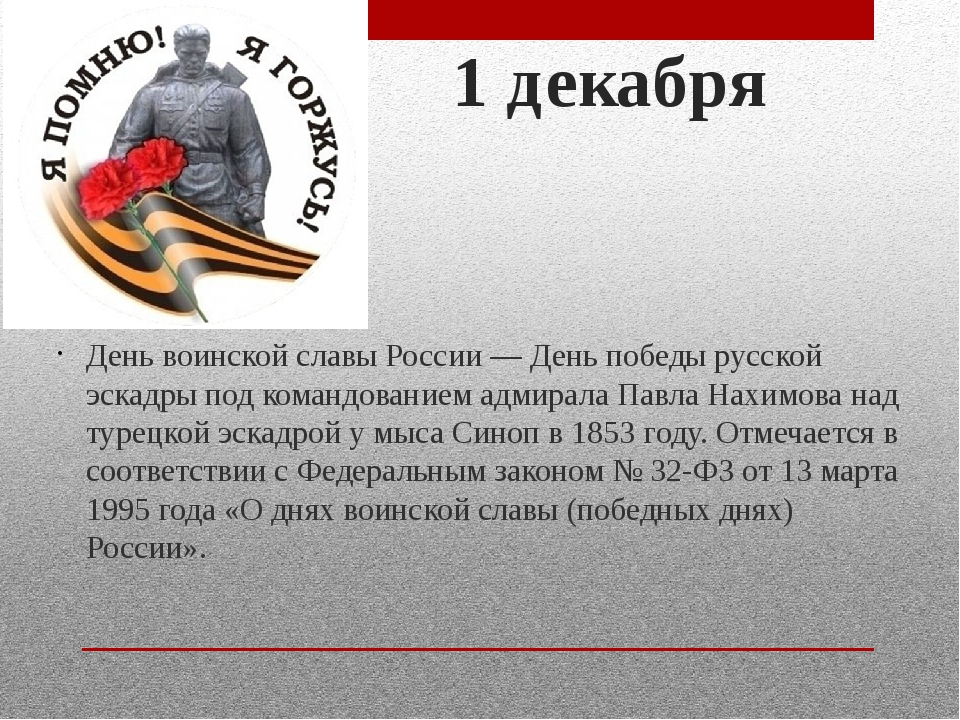 1 декабря День воинской славы России — День победы русской эскадры под команд...
