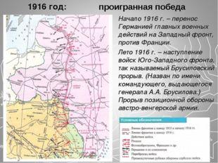 1916 год: Начало 1916 г. – перенос Германией главных военных действий на Запа