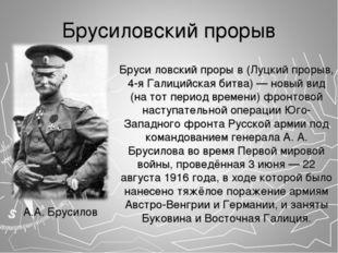 Брусиловский прорыв Бруси́ловский проры́в (Луцкий прорыв, 4-я Галицийская бит