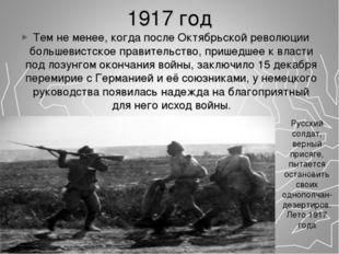 1917 год Тем не менее, когда после Октябрьской революции большевистское прави