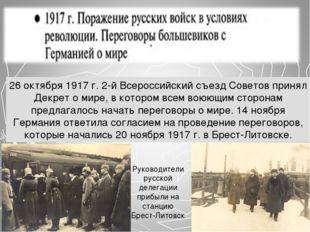 26 октября 1917 г. 2-й Всероссийский съезд Советов принял Декрет о мире, в ко