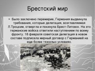 Брестский мир Было заключено перемирие, Германия выдвинула требования, которы