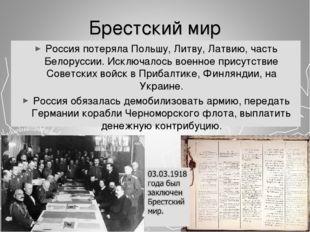 Брестский мир Россия потеряла Польшу, Литву, Латвию, часть Белоруссии. Исключ