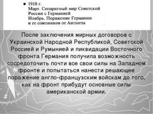 После заключения мирных договоров с Украинской Народной Республикой, Советско