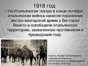 1918 год На Итальянском театре в конце октября итальянские войска нанесли пор