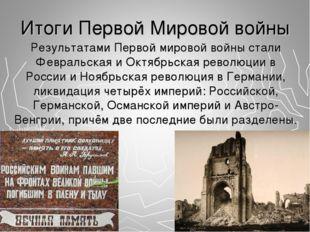 Итоги Первой Мировой войны Результатами Первой мировой войны стали Февральска