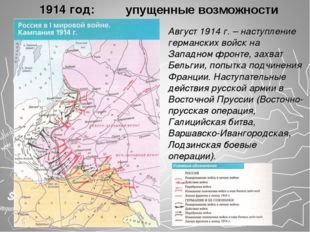 1914 год: Август 1914 г. – наступление германских войск на Западном фронте, з