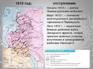 1915 год: Начало 1915 г. – взятие Львова русскими войсками. Март 1915 г. – пл