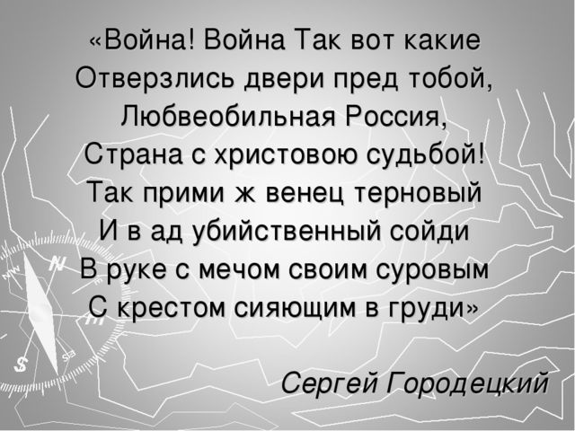 «Война! Война Так вот какие Отверзлись двери пред тобой, Любвеобильная Россия...