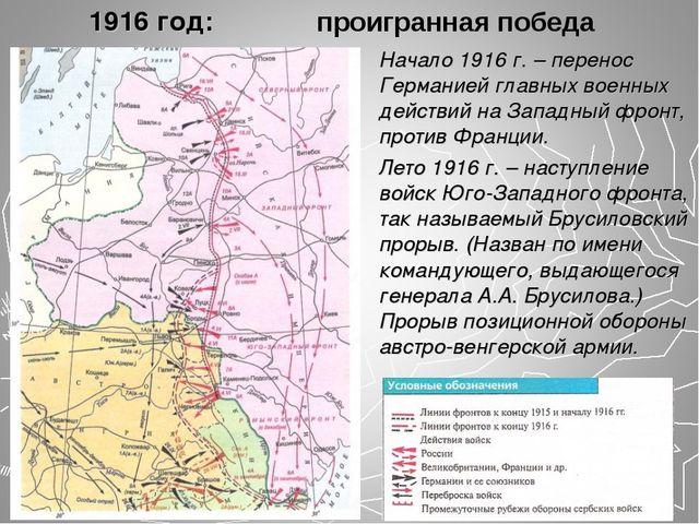 1916 год: Начало 1916 г. – перенос Германией главных военных действий на Запа...