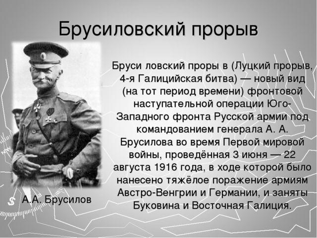 Брусиловский прорыв Бруси́ловский проры́в (Луцкий прорыв, 4-я Галицийская бит...