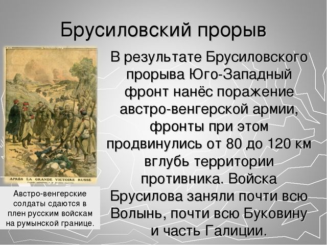 Брусиловский прорыв В результате Брусиловского прорыва Юго-Западный фронт нан...