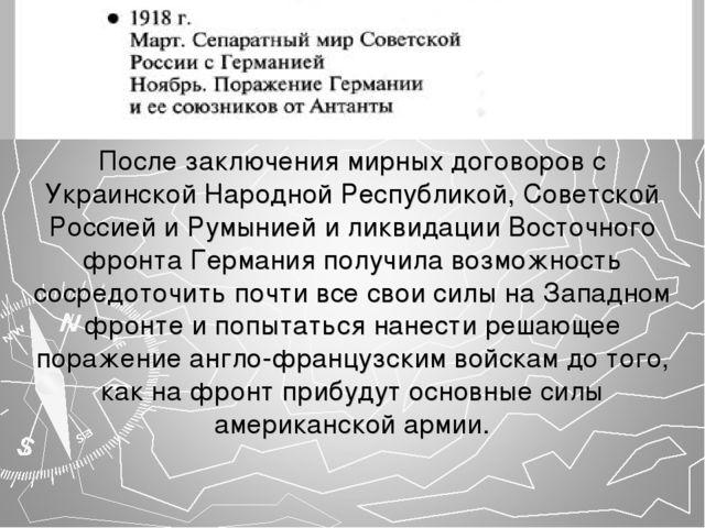 После заключения мирных договоров с Украинской Народной Республикой, Советско...