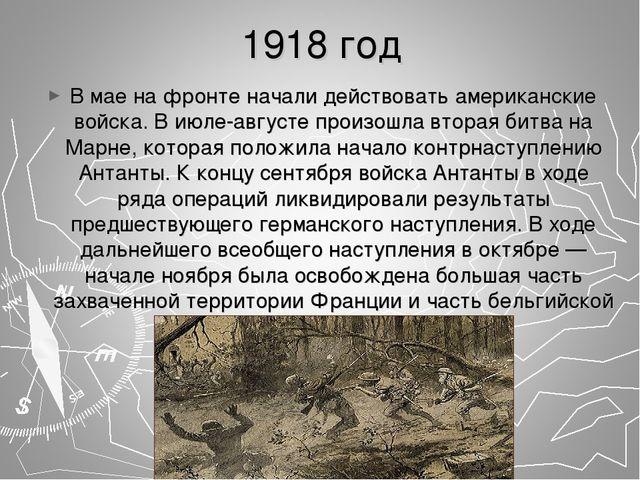 1918 год В мае на фронте начали действовать американские войска. В июле-авгус...