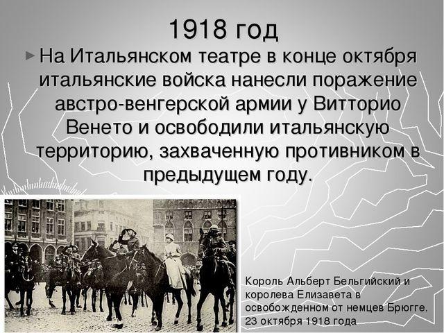 1918 год На Итальянском театре в конце октября итальянские войска нанесли пор...