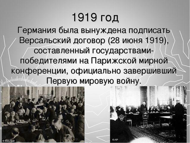 1919 год Германия была вынуждена подписать Версальский договор (28 июня 1919)...
