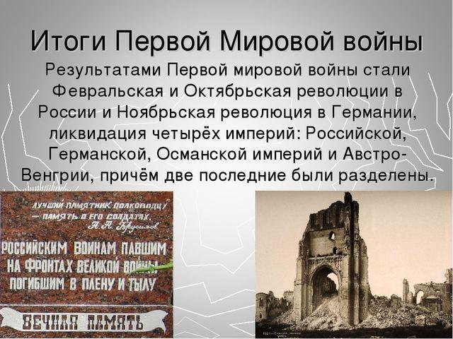Итоги Первой Мировой войны Результатами Первой мировой войны стали Февральска...