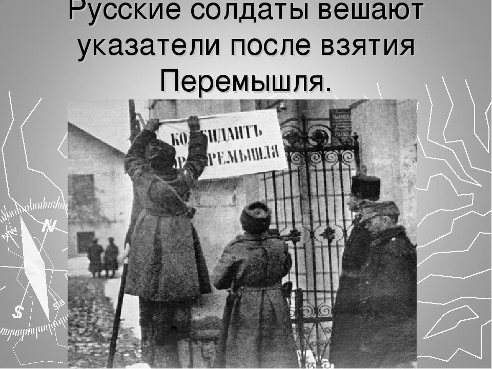 Русские солдаты вешают указатели после взятия Перемышля.