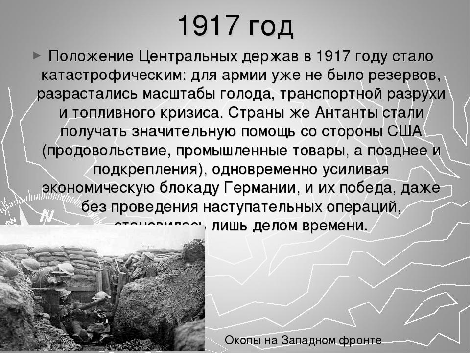 1917 год Положение Центральных держав в 1917 году стало катастрофическим: для...