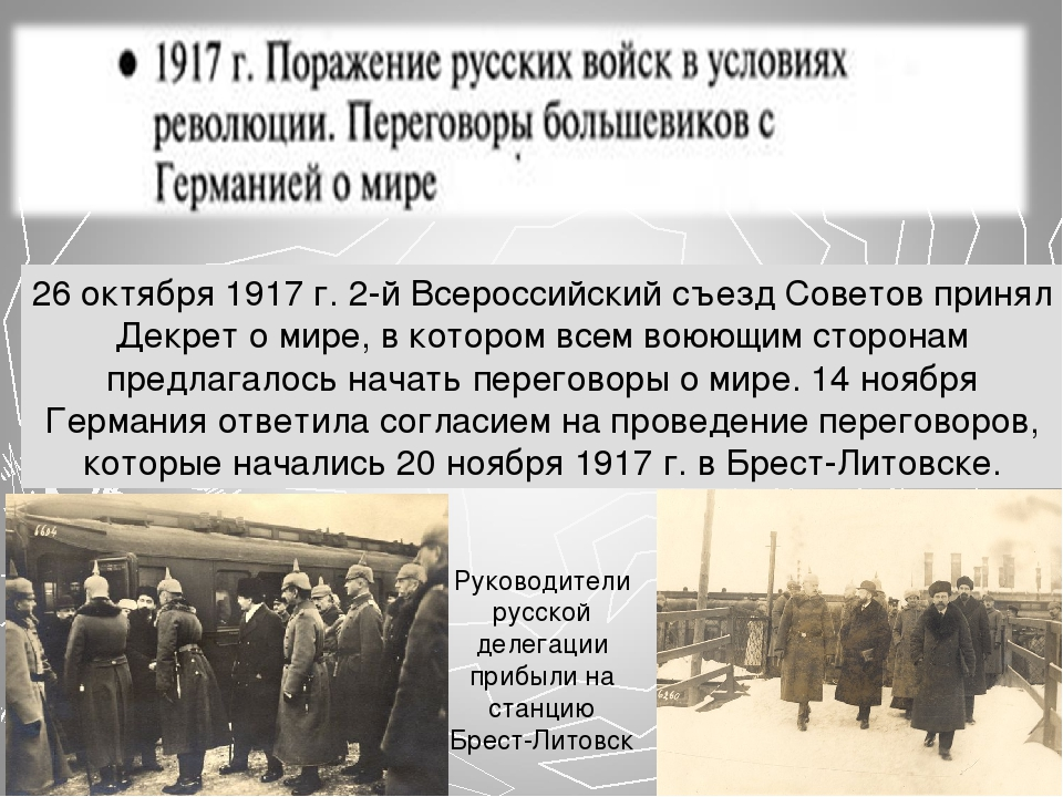 26 октября 1917 г. 2-й Всероссийский съезд Советов принял Декрет о мире, в ко...