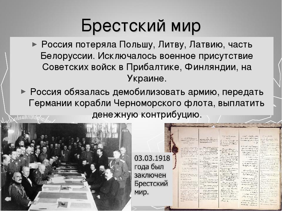 Брестский мир Россия потеряла Польшу, Литву, Латвию, часть Белоруссии. Исключ...
