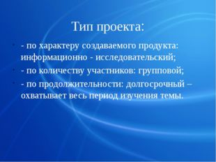 Тип проекта: - по характеру создаваемого продукта: информационно - исследоват
