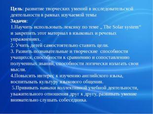 Цель: развитие творческих умений в исследовательской деятельности в рамках из