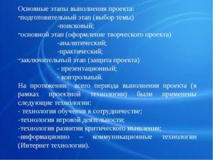 Основные этапы выполнения проекта: подготовительный этап (выбор темы) -поиско