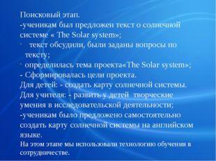 Поисковый этап. -ученикам был предложен текст о солнечной системе « The Solar