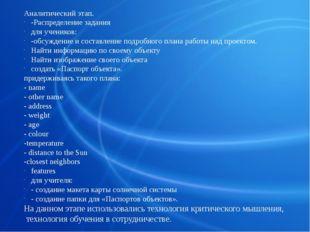 Аналитический этап. -Распределение задания для учеников: -обсуждение и состав