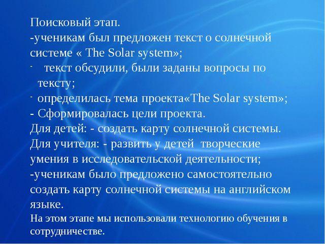 Поисковый этап. -ученикам был предложен текст о солнечной системе « The Solar...