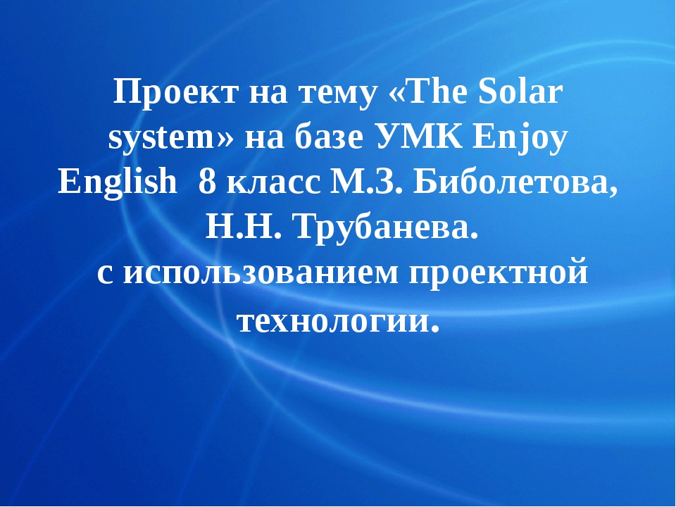 Проект на тему «The Solar system» на базе УМК Enjoy English 8 класс М.З. Бибо...