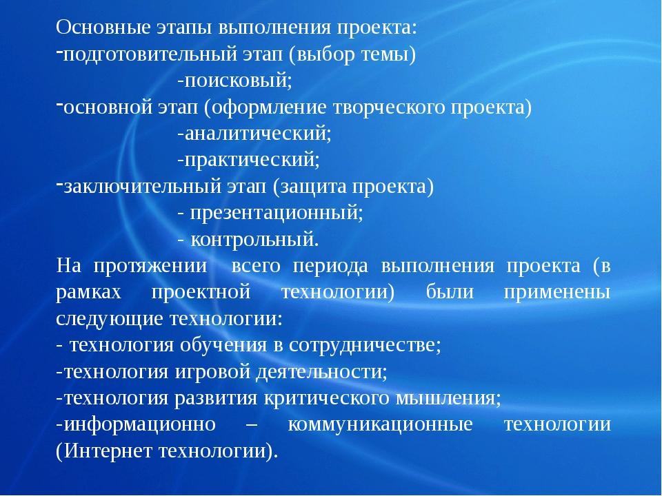 Основные этапы выполнения проекта: подготовительный этап (выбор темы) -поиско...