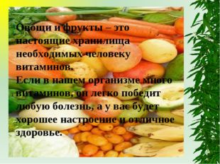 Овощи и фрукты – это настоящие хранилища необходимых человеку витаминов. Если