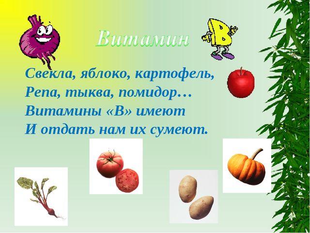 Свекла, яблоко, картофель, Репа, тыква, помидор… Витамины «В» имеют И отдать...