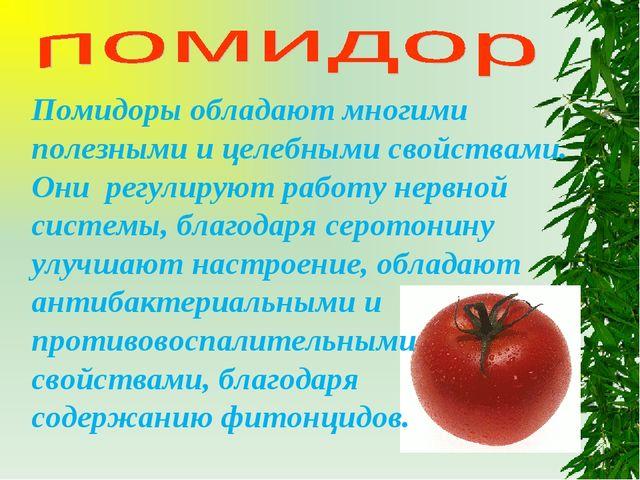 Помидоры обладают многими полезными и целебными свойствами. Они регулируют ра...